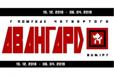 В Киеве пройдет большая выставка об украинском авангарде