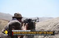 """Остання непідконтрольна """"Талібану"""" провінція Панджшер продовжує протистояння"""