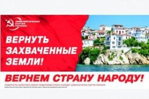 КПУ зобов'язалася відібрати у Греції острів