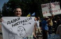 Минюст обнародовал фамилии 179 люстрированных чиновников