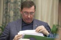 Профильный комитет Рады не поддержит представление об отставке Луценко