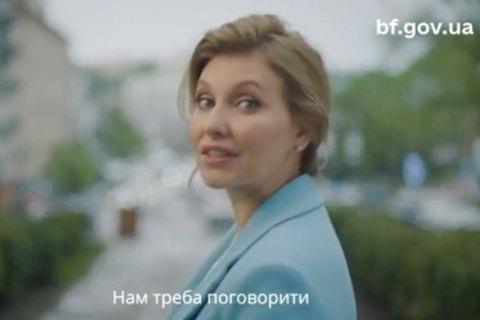 Дружина президента запросила українців до розмови про безбар'єрність