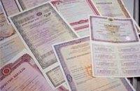 У Хорошковского будут выпускать валютные гособлигации для населения