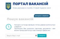 Кабмин запустил сайт career.gov.ua для вакансий на госслужбе