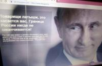 Гимн РФ и цитаты Путина про «русский мир»: в Латвии в день парламентских выборов взломали соцсеть