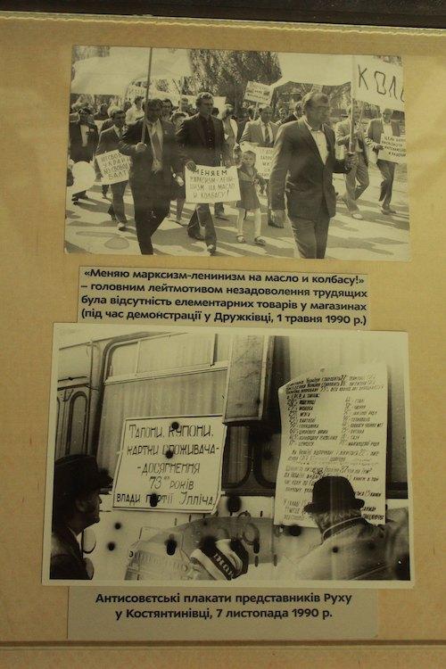 «Меняю марксизм-ленинизм на масло и колбасу» – протести у Дружківці та плакати у Костянтинівці, 1990 р