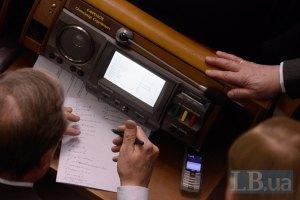 Рада провалила голосование о годовщине Голодомора