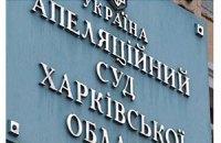 У Харківських судах з'являться присяжні