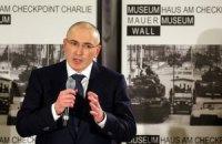 Ходорковський закликав заморозити конфлікт Росії та України