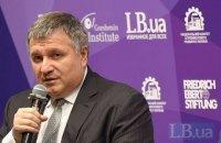 Аваков: вооруженный конфликт на Донбассе дестабилизирует ситуацию во всей Украине