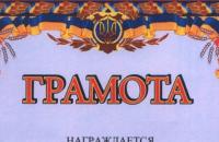 В России школьникам выдали грамоты с украинской символикой