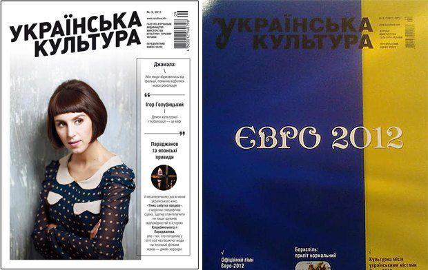 Слева - обложка журнала при перезагрузке, справа - после прихода Оксаны Гайдук