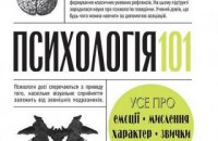 10 книг з психології, які допоможуть зрозуміти себе і світ навколо
