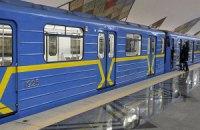 Киевское метро работает почти в обычном режиме