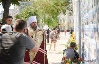 У Києві відкрили оновлену Стіну пам'яті на мурах Михайлівського Золотоверхого монастиря