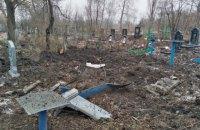 Во время атаки оккупантов в Луганской области обстреляли городское кладбище, повреждены более 10 могил