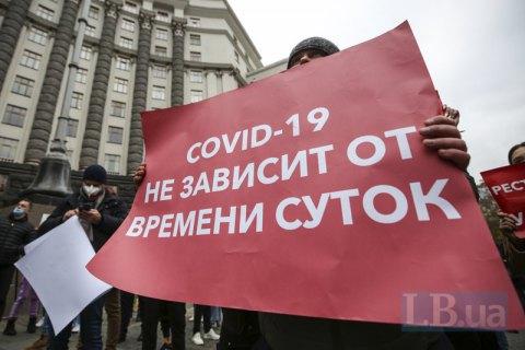Карантин вихідного дня не зупинить хвилю поширення COVID-19 в Україні, - моделювання КШЕ