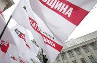 """НАЗК зупинило держфінансування партії """"Батьківщина"""""""