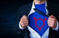 """Уряд ФРН схвалив законопроект про можливість зазначення """"третьої статі"""""""