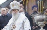 Киевский патриархат не советует праздновать День Валентина