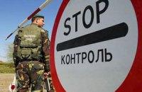 Украина закрыла некоторые пункты пропуска на границе с Россией