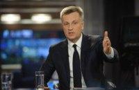 Парламент должен принять решение о создании судебного трибунала, - Наливайченко