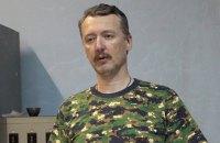 Гіркін виставив на продаж золоту медаль за Крим через матеріальні проблеми