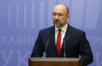 Шмигаль представив оновлену Програму діяльності Уряду