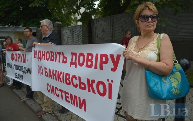 Акция протеста вкладчиков банка Форум