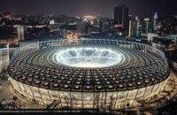 УАФ анулювала куплені перекупниками квитки на матч Євро-2020 Україна - Португалія