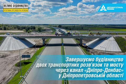 «Автомагистраль-Юг» завершает строительство транспортных развязок и моста через канал «Днепр-Донбасс»