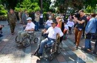 Дом инвалидов