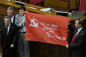 Рада разрешила красные флаги