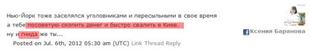 "Скриншот с ""Живого журнала"""