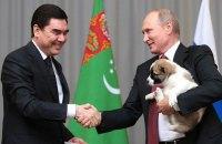 Президент Туркменистана подарил Путину щенка