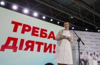 Тимошенко: наведення ладу треба починати з усунення корупційних схем
