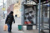 Украинские врачи, так и не попав к Савченко, покинули РФ
