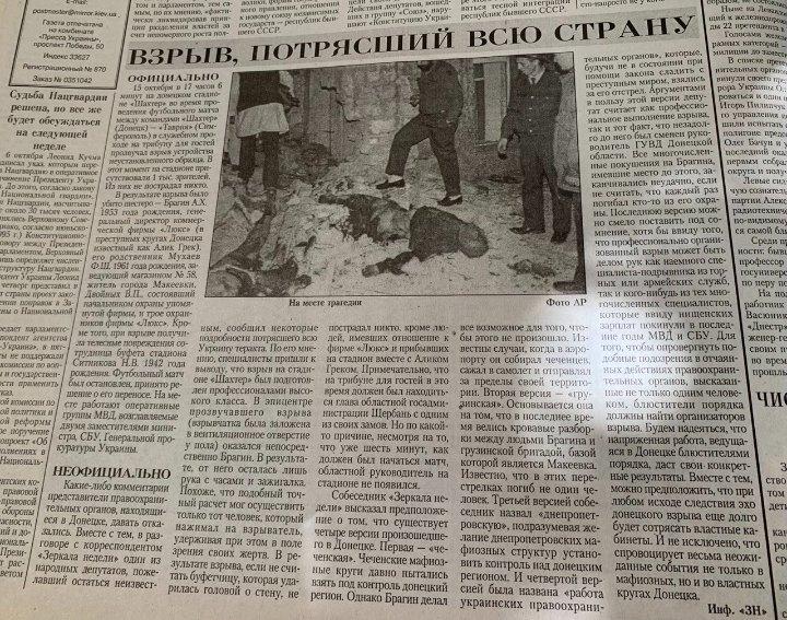 """Стаття в газеті """"Дзеркало тижня"""""""