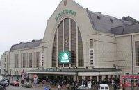 У Києві знову замінували залізничний вокзал