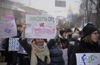 В центре Киева состоялся марш за права женщин