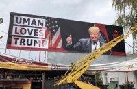 Хасиди встановили в Умані банер на честь Трампа