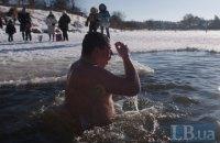 У Києві святкують Водохреще