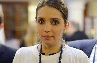 Дочка Тимошенко народила третю дитину