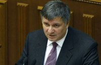 Аваков призначив тимчасового начальника міліції Дніпропетровської області