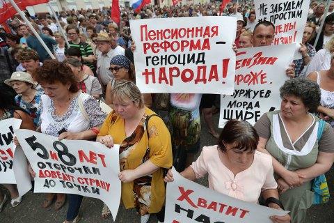 По всій Росії проходять мітинги проти підвищення пенсійного віку