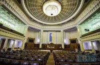 """Регламентний комітет пропонує припинити виплату """"депутатських"""" 76 нардепам-прогульникам"""