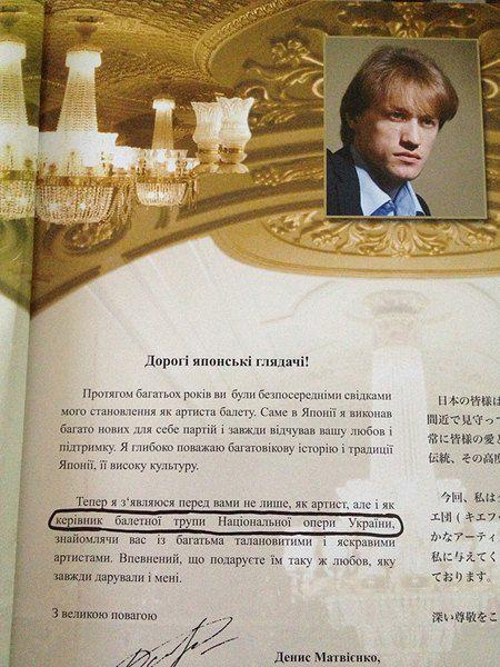 В гастрольных буклетах балета Денис Матвиенко был подписан как руководитель балетной труппы
