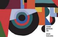 В Киеве пройдет выставка плакатов Сони Делоне