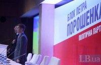 Порошенко не приехал на съезд своей партии