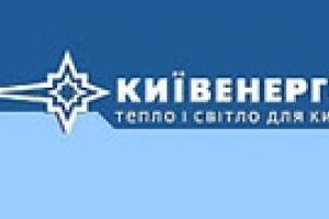 АМКУ возбудил дело на «Киевэнерго»